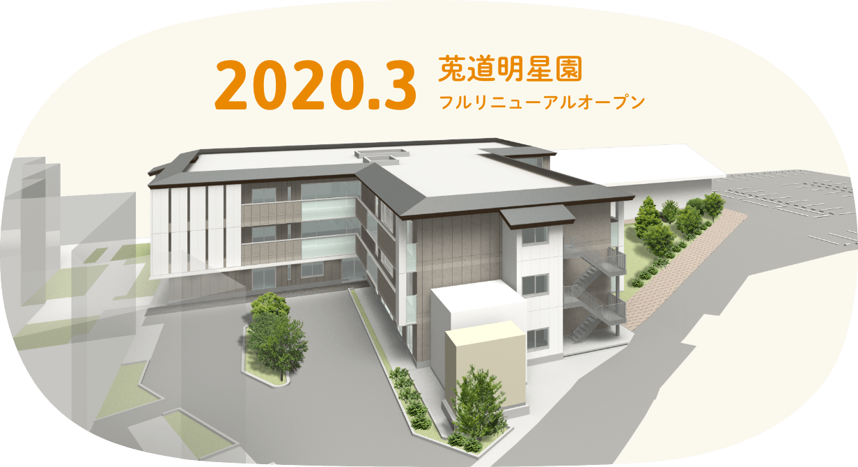 2020年2月 莵道明星園フルリニューアルオープン