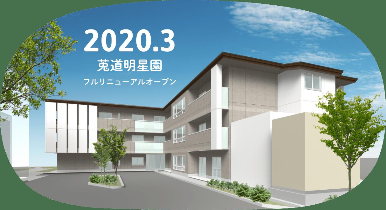2020年3月 莵道明星園フルリニューアルオープン