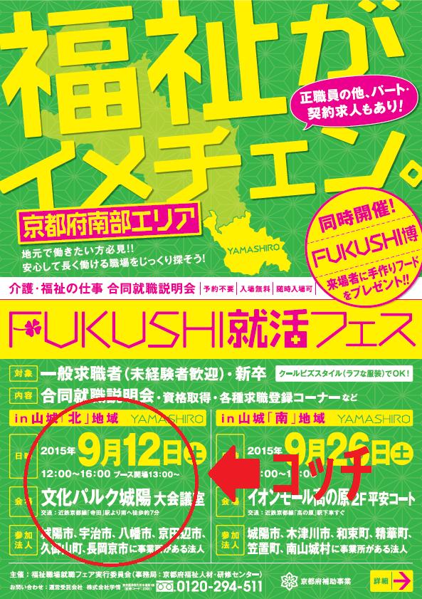 fukushi就活フェス1