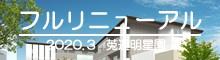 莵道特養フルリニューアル
