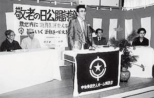 昭和54年 特養建設のための討論会