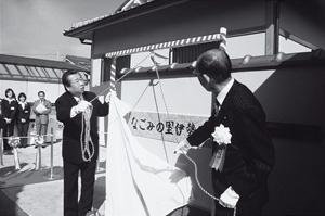 平成13年 なごみの里伊勢田竣工開所記念式典