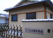 img_iseda_ghnagomi_shisetsu
