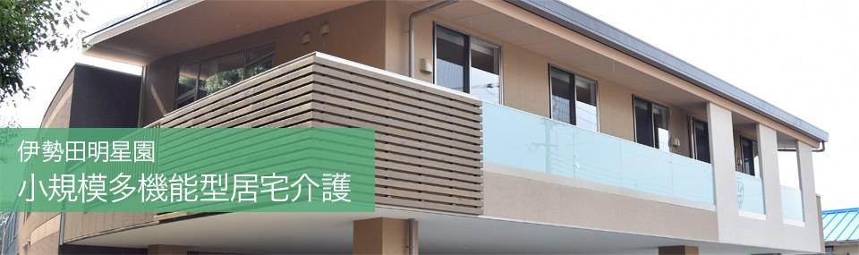伊勢田明星園小規模多機能型居宅介護