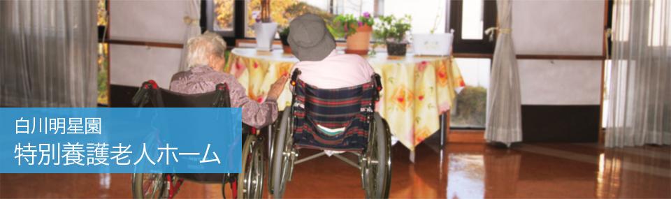 白川明星園特別養護老人ホーム